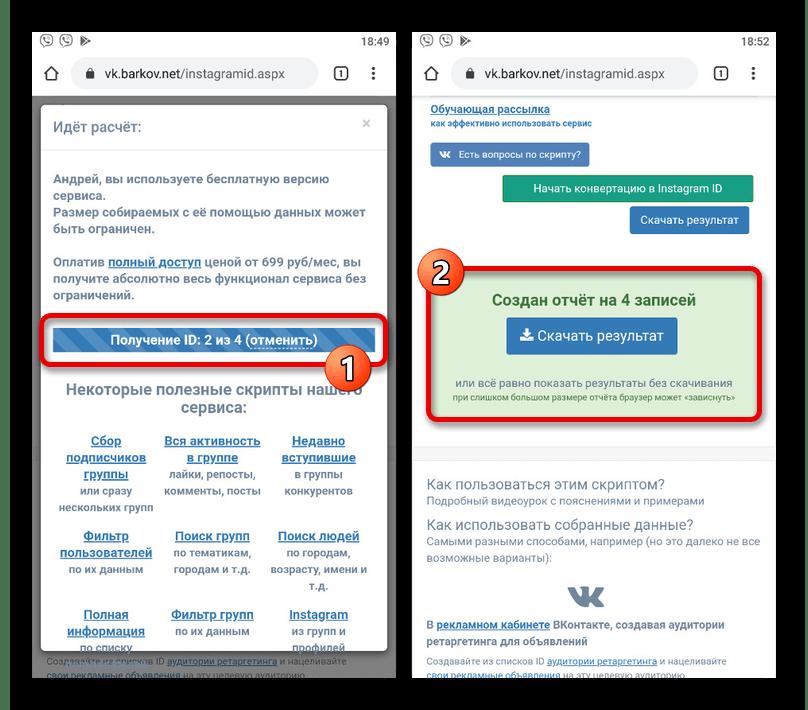 Переход к получению ID аккаунта из Instagram на сайте VK.BARKOV.NET