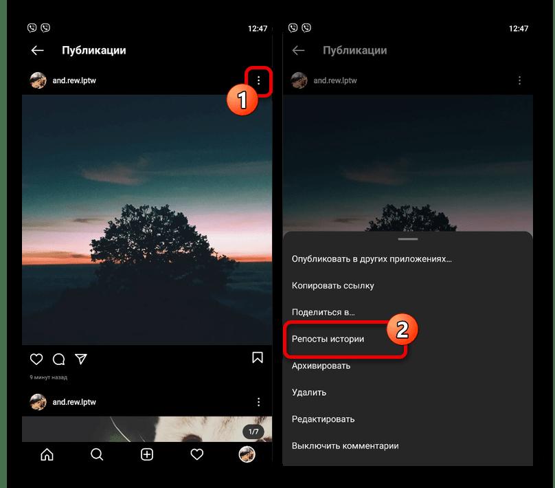 Переход к просмотру списка репостов публикации в приложении Instagram