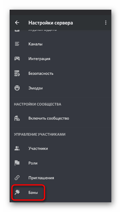 Переход к разделу настроек сервера для снятия блокировки с пользователя в мобильном приложении Discord