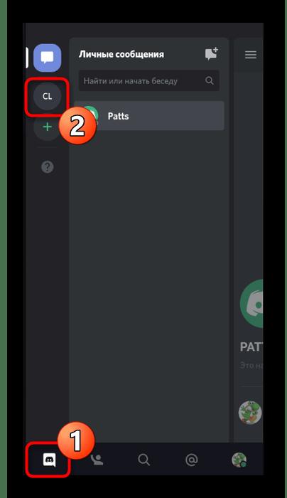 Переход к серверу для удаления текстового канала в мобильном приложении Discord