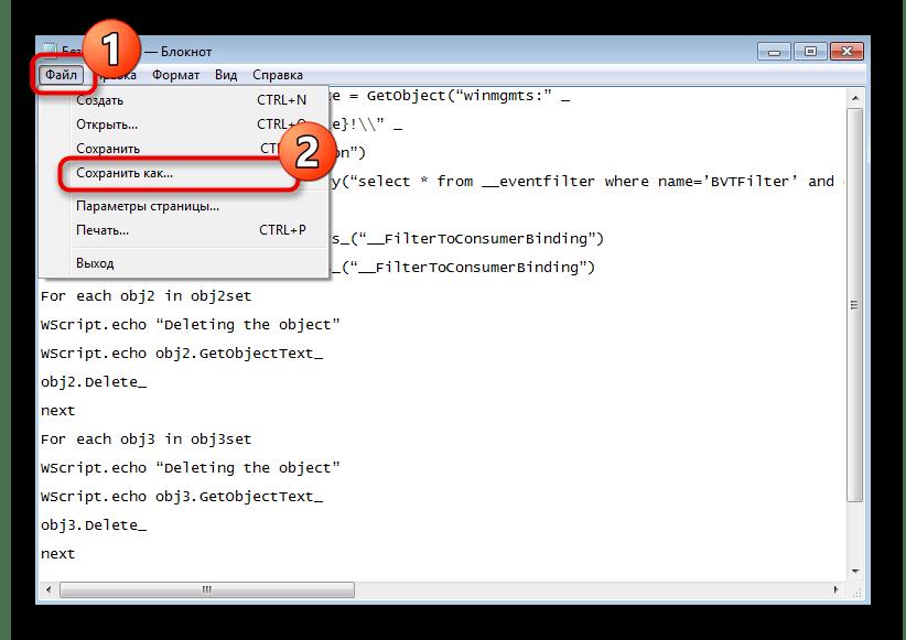 Переход к сохранению первого скрипта для для решения ошибки с кодом 0x80041003 в Windows 7