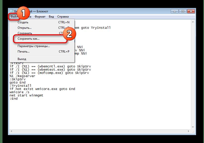 Переход к сохранению второго скрипта из Блокнота для решения ошибки с кодом 0x80041003 в Windows 7