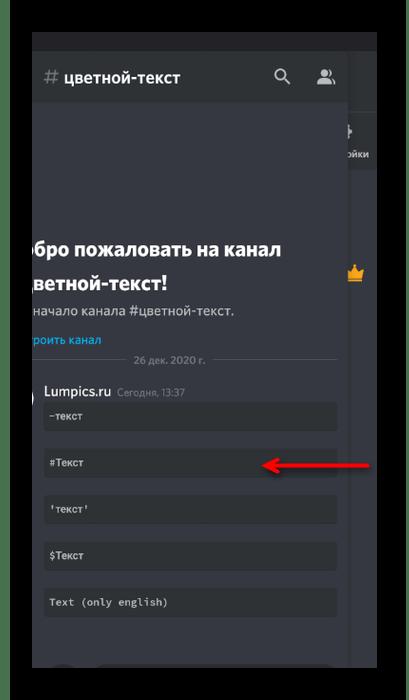Переход к списку пользователей для отправки приглашения на сервер в мобильном приложении Discord