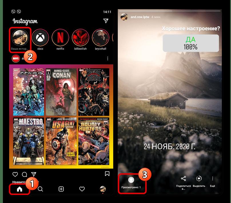 Переход к списку пользователей, посмотревших историю в приложении Instagram