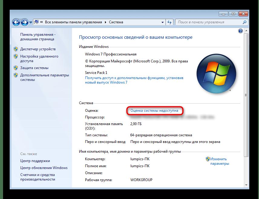 Переход к средству оценки системы при решении проблемы с отключением упрощенного стиля в Windows 7