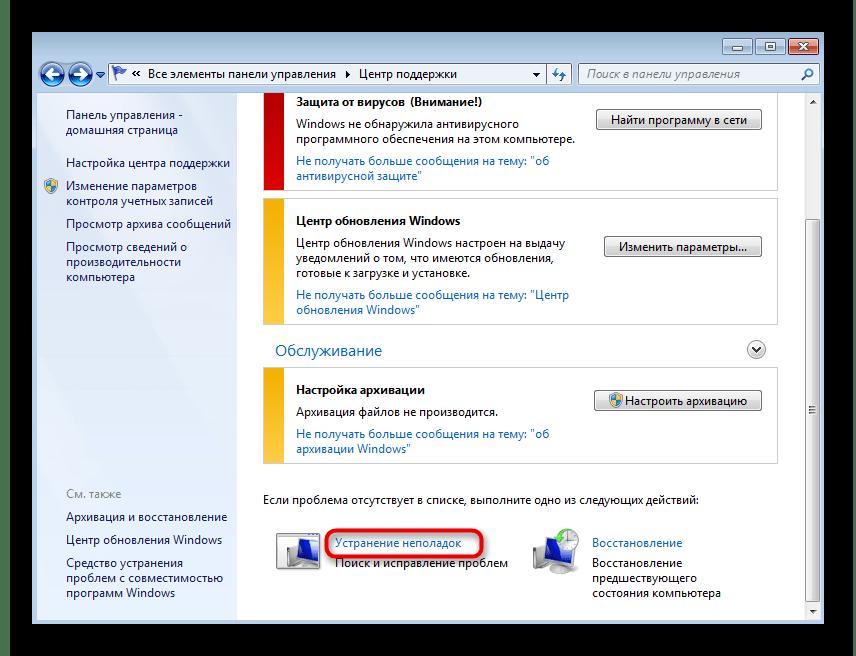 Переход к средству устранения неполадок для его отключения в Windows 7