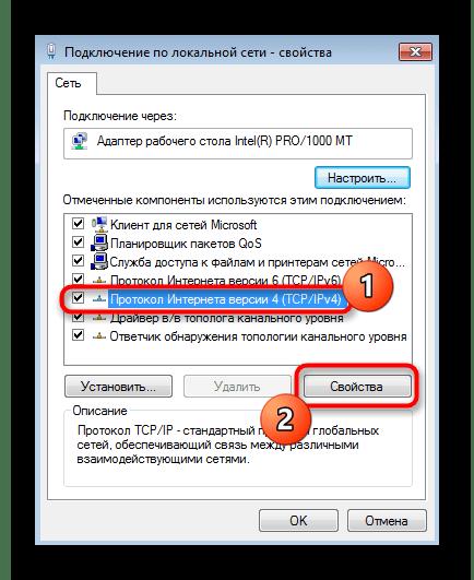 Переход к свойствам сетевого протокола для проверки настроек в Windows 7