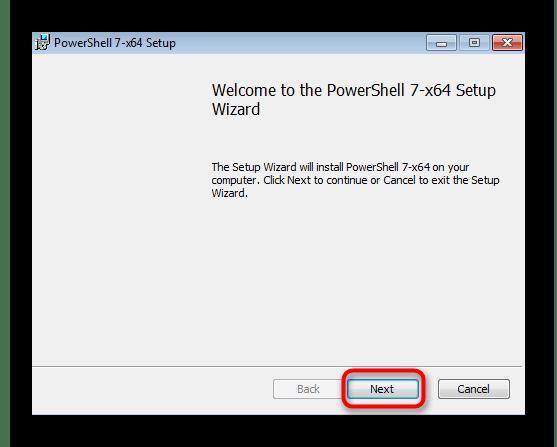 Переход к установке отдельного приложения последней версии PowerShell в Windows 7