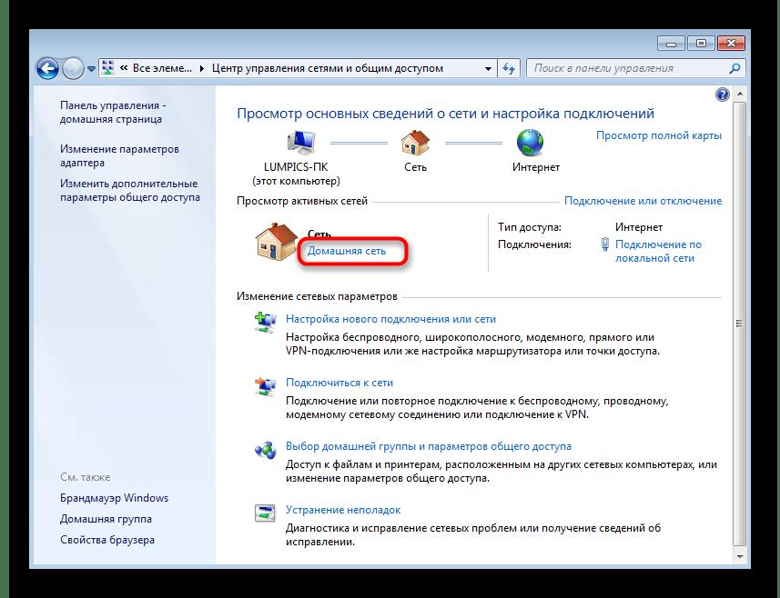 Переход к выбору нового сетевого расположения для сброса настроек в Windows 7