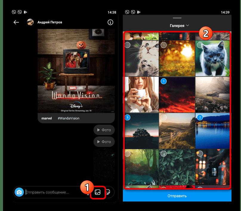 Переход к загрузке изображения из памяти телефона в Direct в Instagram