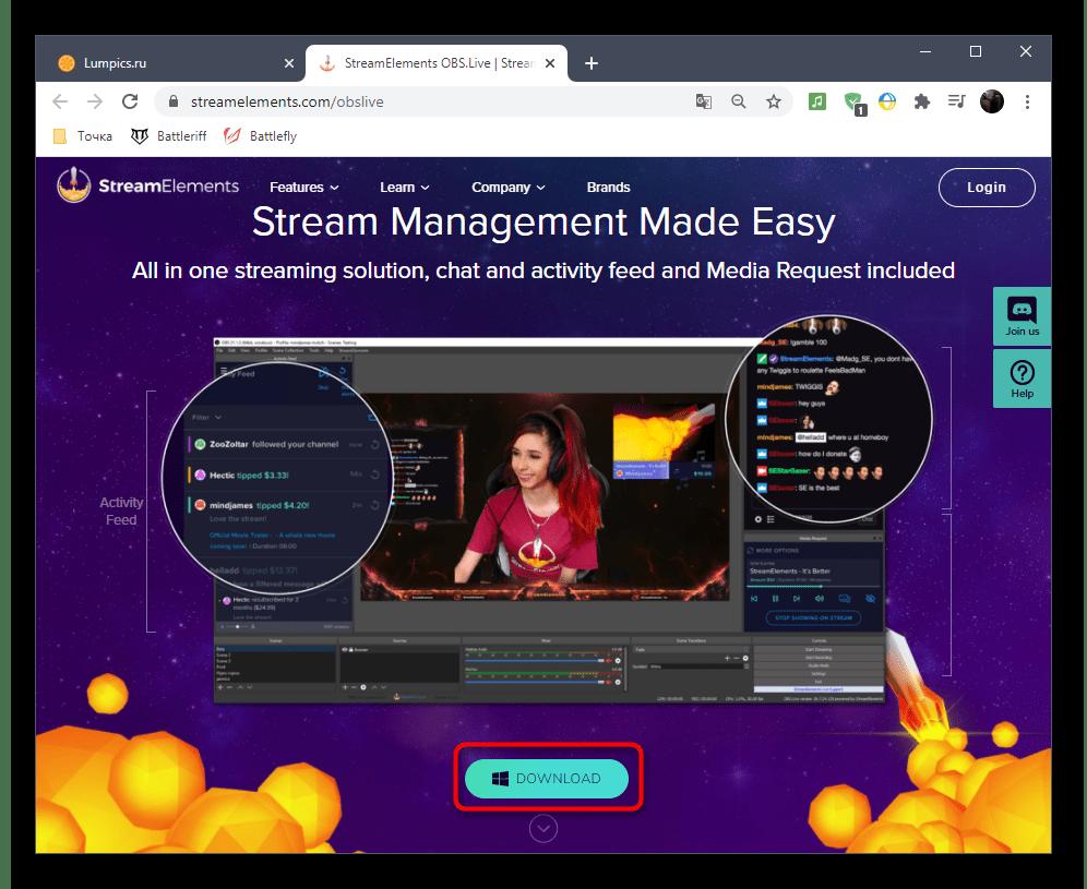 Переход к загрузке StreamElements в OBS для стрима на Twitch с официального сайта