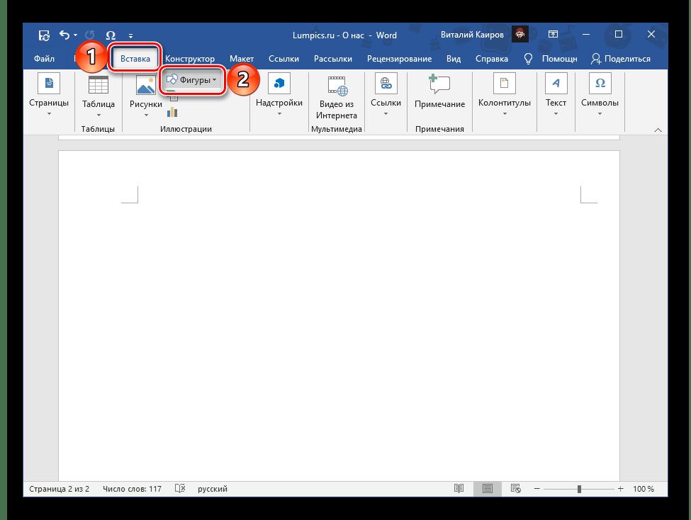 Переход ко вставке фигуры в текстовом редакторе Microsoft Word