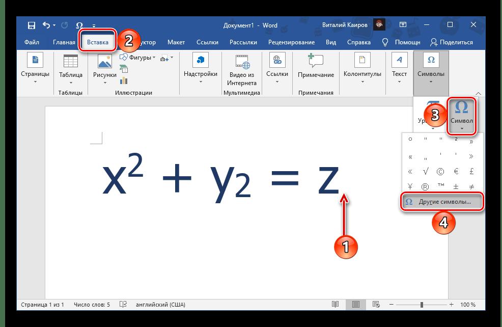 Переход ко вставке символа для записи цифры в нижнем (подстрочном) индексе в документе Microsoft Word