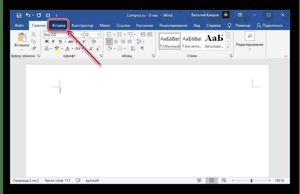 Переход ко вставке текстового поля для надписи в текстовом редакторе Microsoft Word