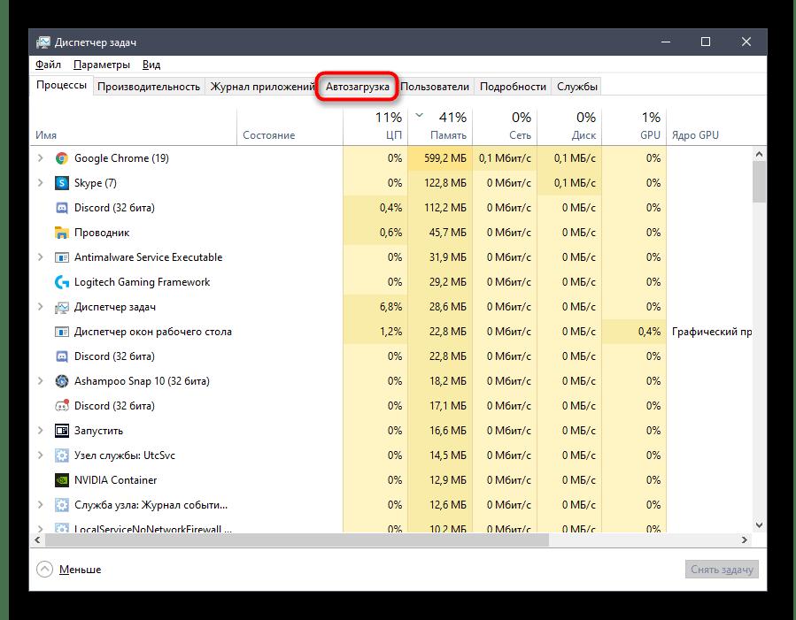 Переход на вкладку Автозагрузка для удаления программы Discord из автозагрузки операционной системы