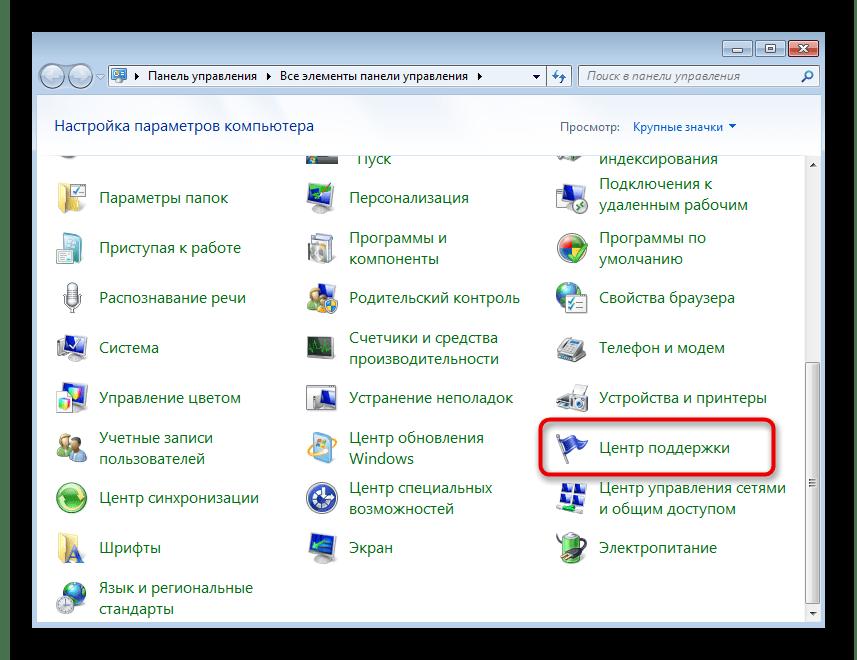 Переход в меню для устранения неполадок при отключении упрощенного стиля в Windows 7