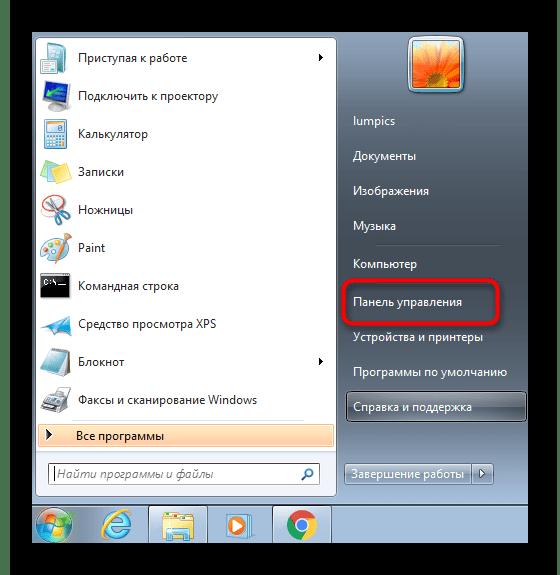 Переход в панель управления для альтернативной установки шрифта при исправлении ошибки Не является правильным шрифтом в Windows 7