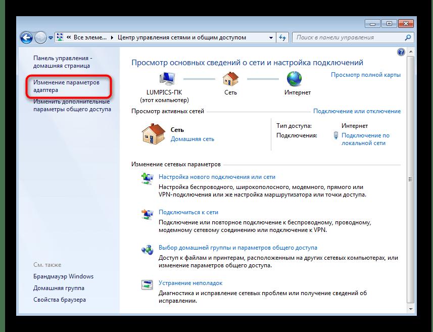Переход в Параметры адаптера для ручной проверки настроек протоколов в Windows 7
