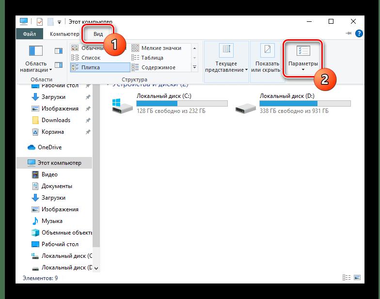 Переход в Параметры папок через Проводник в Windows 10 для включения видимости дисковода в ноутбуке Lenovo