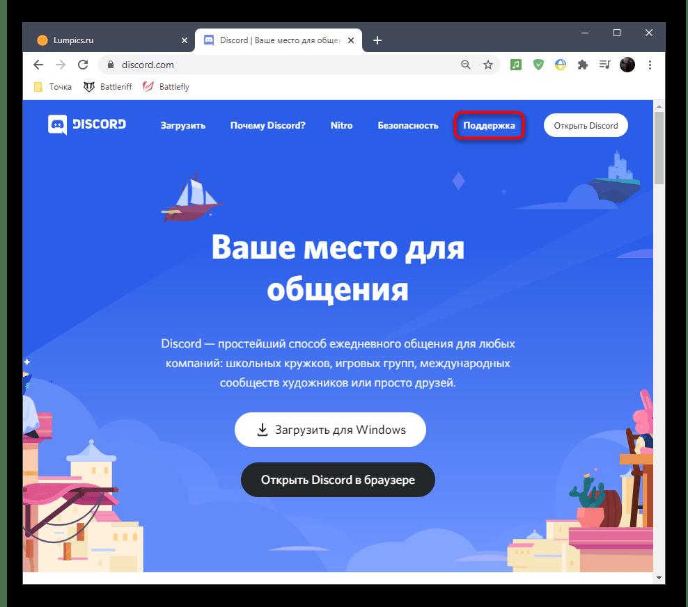 Переход в раздел Поддержка на официальном сайте Discord для проверки информации о минимальном возрасте