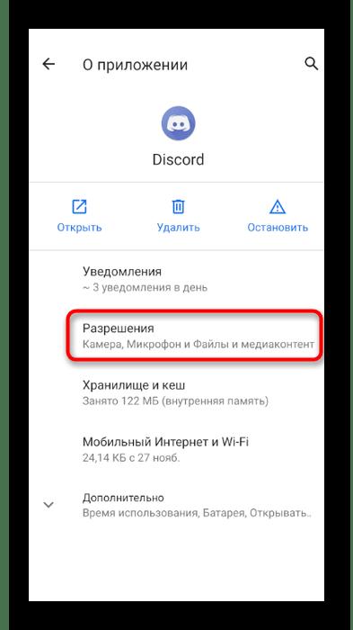 Переход в список разрешений для Discord в настройках Андроид
