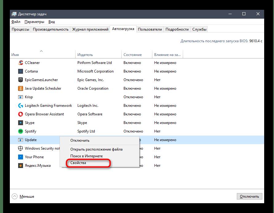 Переход в свойства программы Discord через Диспетчер задач для просмотра ее расположения