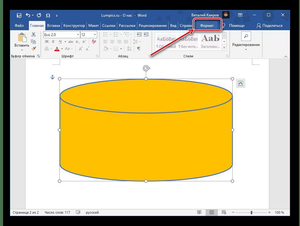 Переход во вкладку Формат в текстовом редакторе Microsoft Word