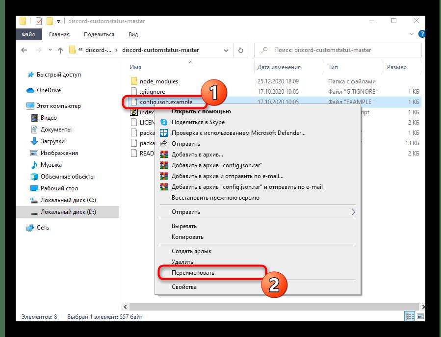 Переименование конфигурационного файла скрипта для анимированного статуса в Discord