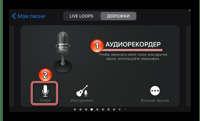 Перейти к записи голоса в приложении GarageBand для iPhone