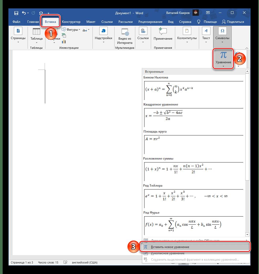 Перейти ко вставке нового уравнения в документе Microsoft Word