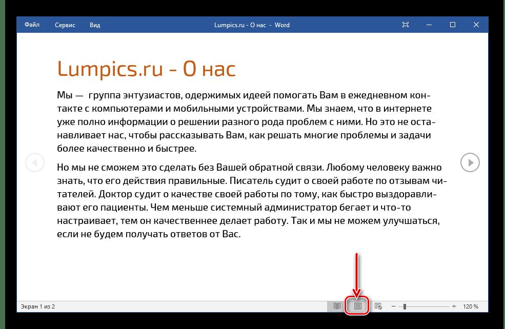 Перейти в режим Разметка страницы для работы с документом в текстовом редакторе Microsoft Word