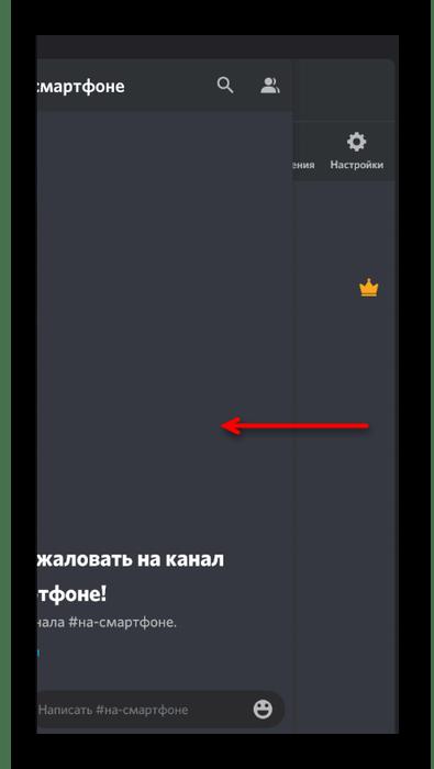 Переключение на список участника для снятия роли в мобильном приложении Discord
