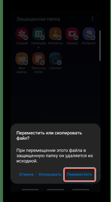Перемещение файла в защищенную папку на Samsung