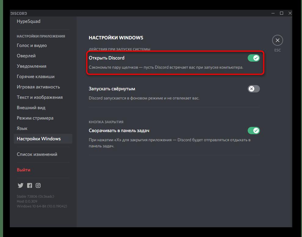 Перемещение ползунка для отключения автозагрузки программы Discord через ее настройки