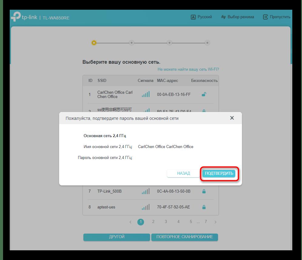 Подтверждение подключения к сети при быстрой настройке усилителя TP-Link TL-WA850RE