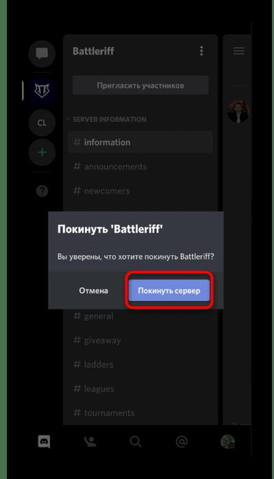 Подтверждение выхода из сервера через мобильное приложение Discord