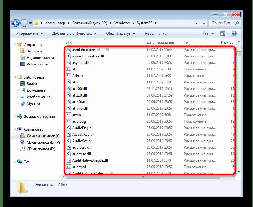 Поиск файла для решения проблем с загрузкой Rage 2 на Windows 7