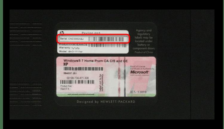 Поиск серийного номера ноутбука HP на этикетке ноутбука