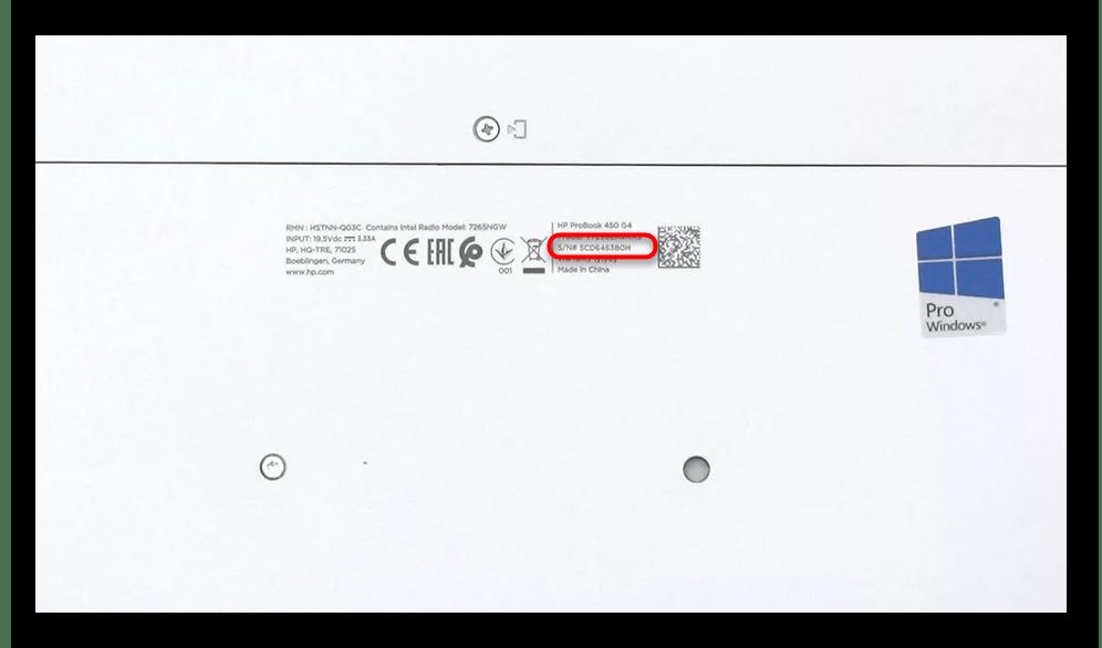 Поиск серийного номера ноутбука HP на нанесенной на корпус надписи