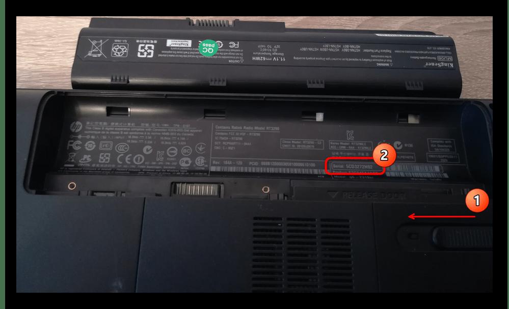 Поиск серийного номера ноутбука HP под съемным аккумулятором