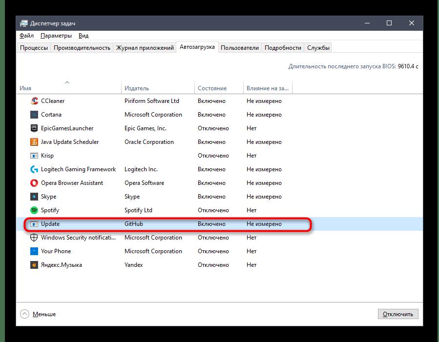 Поиск строки с названием Discord в Диспетчере Задач для удаления программы из автозагрузки