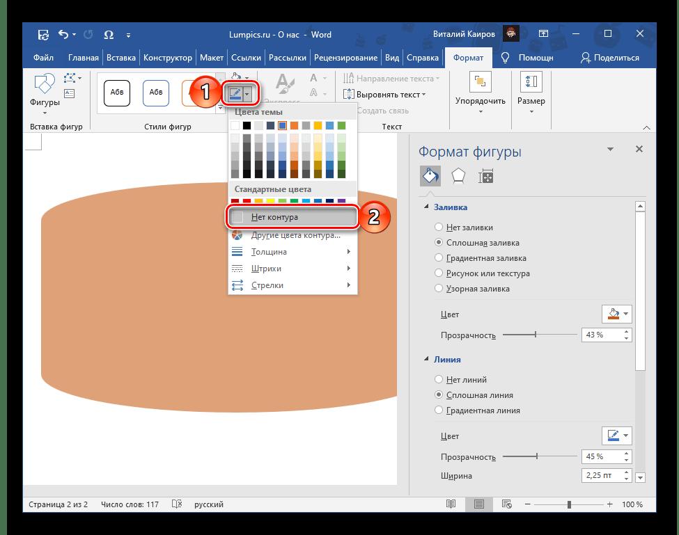 Полное скрытие контура фигуры в текстовом редакторе Microsoft Word