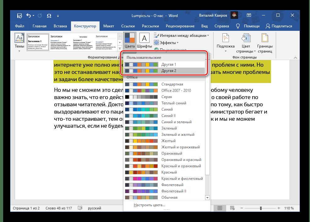 Пользовательские стили цветов заливки текста в программе Microsoft Word