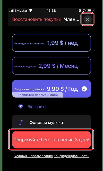 Попробовать или отказаться от подписки в приложении Linfei Recorder для iPhone
