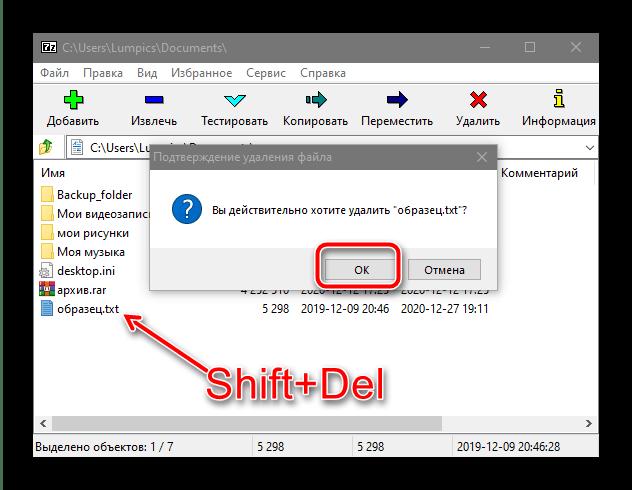 Попытка удаления с помощью 7-Zip для устранения ошибки «Не удается найти этот элемент» в Windows 10