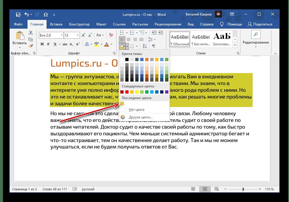 Последние использованные цвета заливки текста в программе Microsoft Word