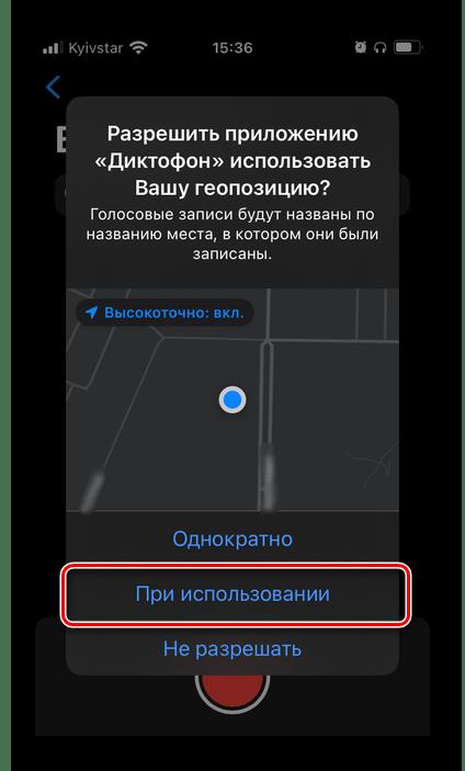 Предоставить доступ к геопозиции стандартному диктофону на iPhone