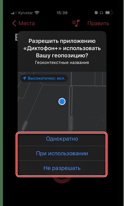 Предоставить разрешение на доступ к геопозиции в приложении Linfei Recorder для iPhone