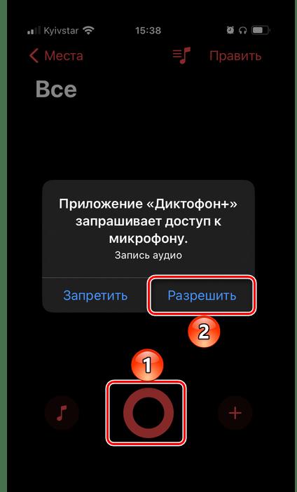 Предоставить разрешение на доступ к микрофону в приложении Linfei Recorder для iPhone