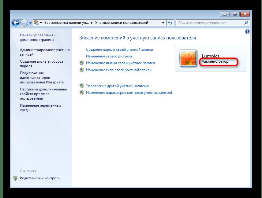 Предоставление прав администратора для решения ошибки файловой системы 1073741819 в Windows 7